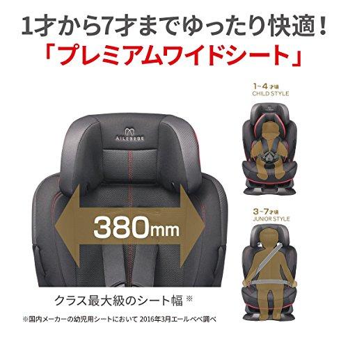 エールベベ『日本製・安心トリプル保証付』リクライニング機能付きジュニアシートスイングムーンプレミアムS1歳から7歳用(ゆったりワイドシート/洗濯機で洗えるカバー/お子さまの乗せ降ろしがラク)カーボンブラックALC470