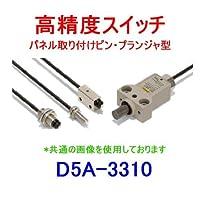 オムロン(OMRON) D5A-3310 高精度スイッチD5Aシリーズ (パネル取り付けピン・プランジャ形) NN