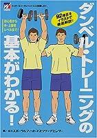 ダンベル・トレーニングの基本がわかる!―92種目をイラストで徹底解説!