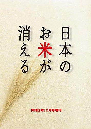 月刊日本2月号増刊 日本のお米が消えるの詳細を見る