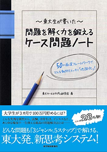 東大生が書いた 問題を解く力を鍛えるケース問題ノート―50の厳選フレームワークで、どんな難問もスッキ...