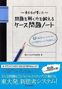 「東大生が書いたノート」シリーズ 2巻 表紙画像