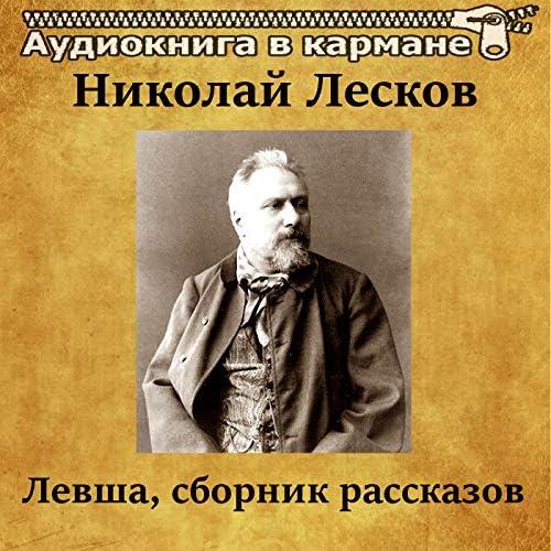 Аудиокнига в кармане & Павел Моргунов