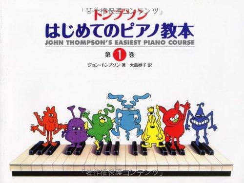 日本語ライセンス版 トンプソン : はじめてのピアノ教本 第1巻