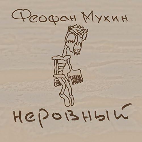 Феофан Мухин