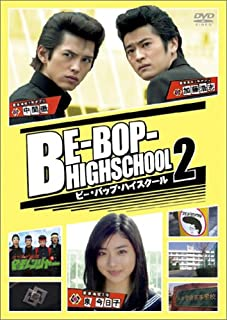 BE-BOP-HIGHSCHOOL(2) [DVD]