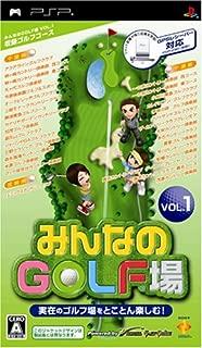 みんなのGOLF場 Vol.1(ソフト単品版) - PSP