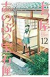 七つ屋志のぶの宝石匣(12) (KC KISS)
