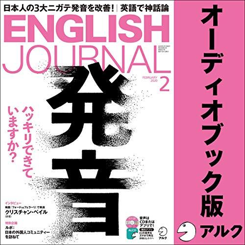 ENGLISH JOURNAL(イングリッシュジャーナル) 2020年2月号(アルク) Titelbild