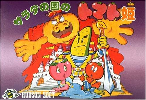 サラダの国のトマト姫