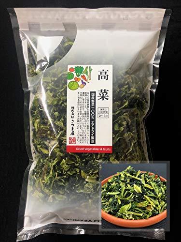 国産乾燥高菜 550g 国産乾燥野菜シリーズ エアドライ 低温熱風乾燥製法 九州産 熊本県産 みそ汁 フリーズドライ ドライベジタブル 保存食 非常食 長期保存
