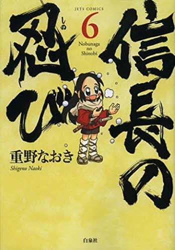 信長の忍び 6 (ジェッツコミックス)