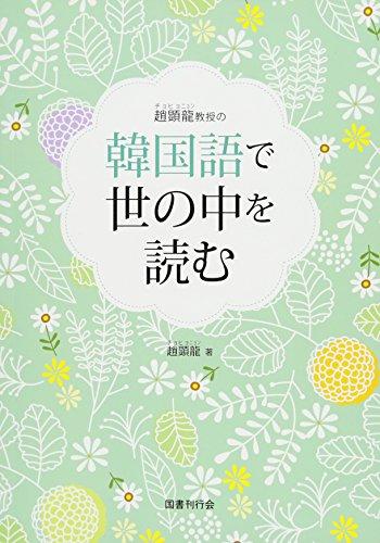 趙顕龍教授の韓国語で世の中を読むの詳細を見る