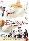 映画版 ねこタクシー DVD