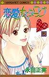 恋愛カタログ 15 (マーガレットコミックス)