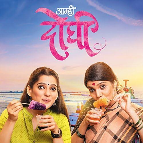 Vaishali Mhade feat. Mukta Barve & Priya Bapat