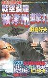 第三次世界大戦戦空潜艦「秋津州」進撃す! (ジョイ・ノベルス SIMULATION)
