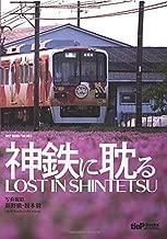 神鉄に耽る (tieP books)