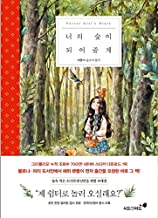Forest Girl's Illustration Book by Aeppol
