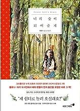 Best illustration of forest Reviews