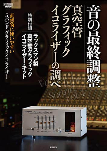 音の最終調整 真空管グラフィック・イコライザーの調べ: 特別付録:ラックスマン製 真空管グラフィック・イコライザー・キット