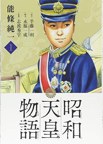 【第19位】『昭和天皇物語』
