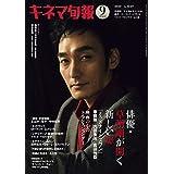 キネマ旬報 2020年9月下旬号 No.1849