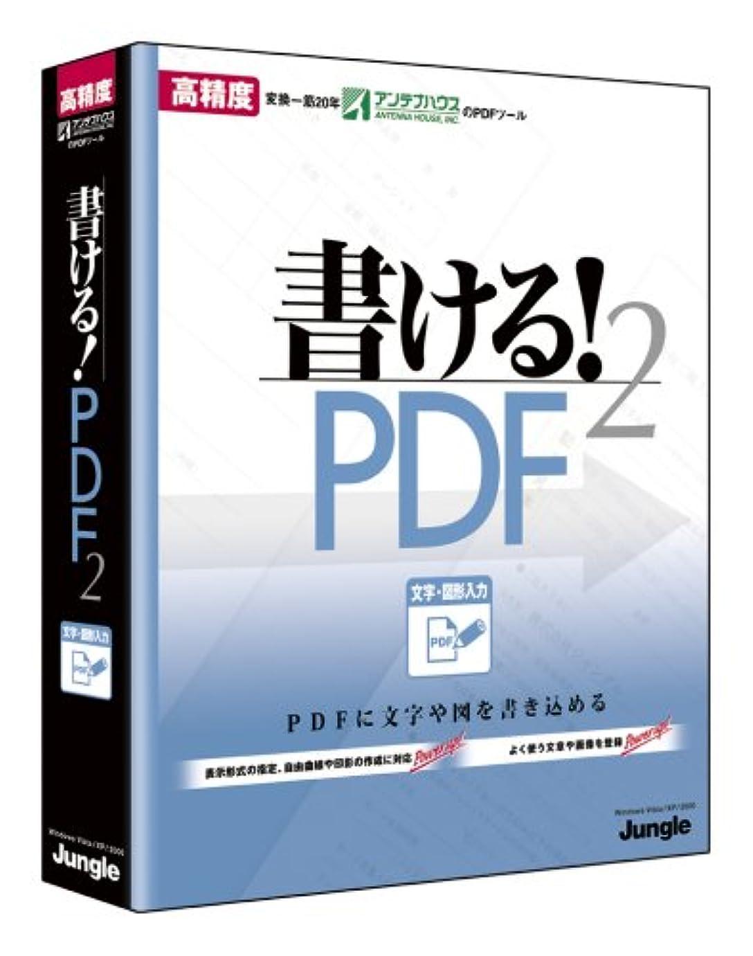輪郭サポート恒久的書ける!PDF2
