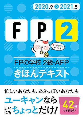 '20~'21年版 FPの学校 2級・AFP きほんテキスト【42日で完成&オールカラー】 (ユーキャンの資格試験シリーズ)