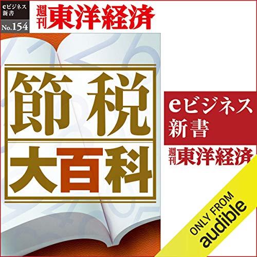 『節税大百科 (週刊東洋経済eビジネス新書 No.154)』のカバーアート