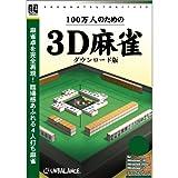 100万人のための3D麻雀|ダウンロード版