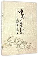 中国道路为世界贡献了什么? 陈学明 天津人民出版社 9787201115702