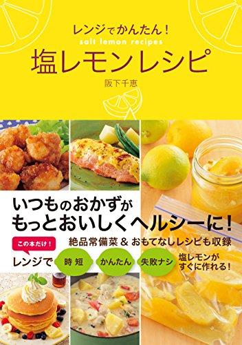 レンジでかんたん!塩レモンレシピ - 阪下千恵