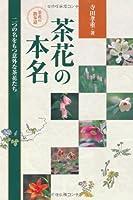 茶花の散歩道 茶花の本名―二つの名をもつ意外な茶花たち