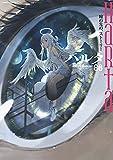 ハルタ 2021-AUGUST volume 86 (ハルタコミックス)