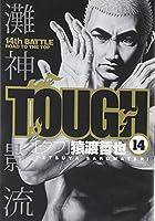 TOUGH-タフ- 14 (ヤングジャンプコミックス)