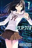 カウントラブル(1) (講談社コミックス)