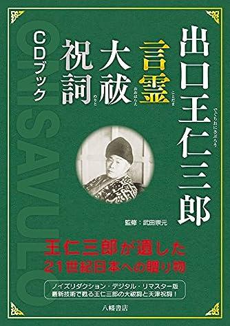 出口王仁三郎 言霊 大祓 祝詞 CDブック 出口王仁三郎が遺した21世紀日本への贈り物
