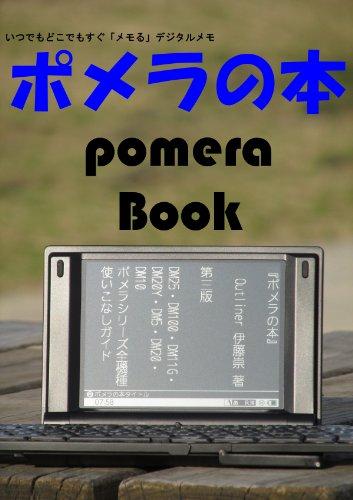 ポメラの本