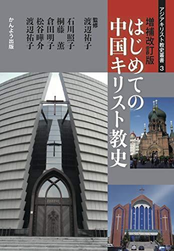 増補改訂版 はじめての中国キリスト教史 (アジアキリスト教史叢書3)