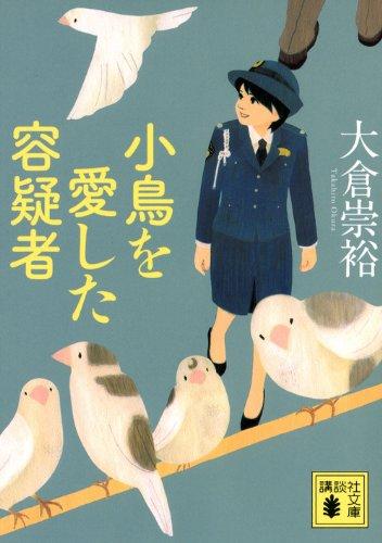 小鳥を愛した容疑者 (講談社文庫)