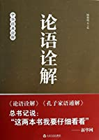 Interpretation on The Analects of Confucius (Chinese Edition)