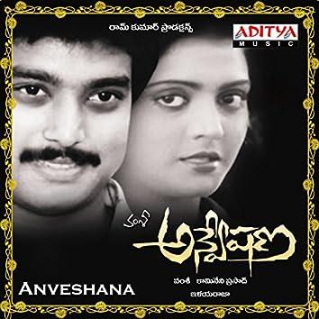 """Keeravani (From """"Anveshana"""")"""