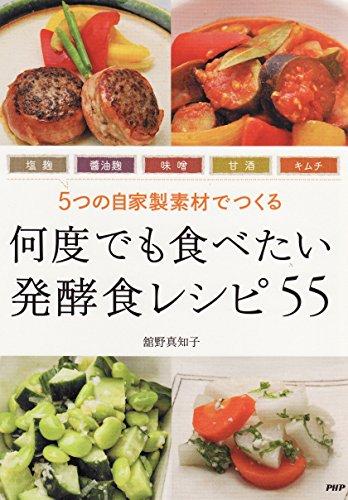 5つの自家製素材でつくる何度でも食べたい発酵食レシピ55―塩麹 醤油麹 味噌 甘酒 キムチ