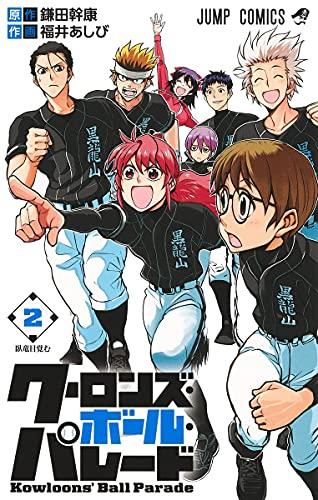 クーロンズ・ボール・パレード 2 (ジャンプコミックス)