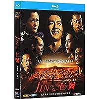 【JIN 仁 Blu-ray-BOX】1080PHDシーズン1-2フルエディション全集/2枚組Blu-ray(2009-10-11)(2011-04-17)