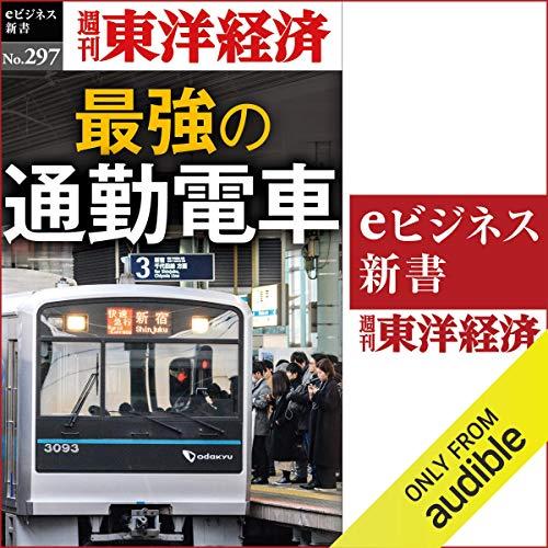 『最強の通勤電車(週刊東洋経済eビジネス新書No.297)』のカバーアート