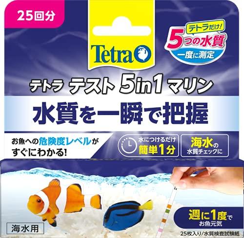 テトラ (Tetra) テスト 5 in 1 マリン