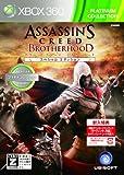 アサシン クリード ブラザーフッド スペシャルエディション プラチナコレクション【CEROレーティング「Z」】 - Xbox360