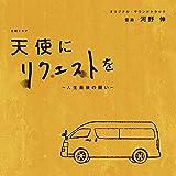NHK 土曜ドラマ「天使にリクエストを~人生最後の願い~」オリジナル・サウンドトラック